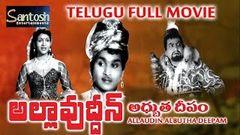 Allaudin Adbutha Deepam Telugu Full Movie ANR | Anjali Devi | SV Ranga Rao