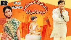 Telugu Latest Comedy Movie 2017 | Telugu New Super Hit Comedy Movie 2017 | Latest Telugu Movies 2017