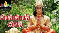 Hanuman Chalisa Telugu Full Movie Vindu Dara Singh Suman AVS