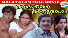 Watch A Super Hit malayalam Movie   Adhyathe Anuragam   Evergreen Malayalam Full Movie