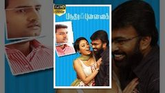 Mandhira Punnagai (மந்திர புன்னகை ) 2010 Tamil Full Movie - Karu Pazhaniappan Meenakshi
