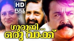 Guruji Oru Vakku Full Movie High Quality