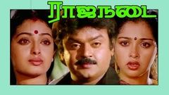 Tamil Superhit Full Movies | Rajanadai | Vijayakanth Seetha & Gouthami