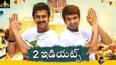 2019 New Telugu Full Length Movies | 2 Idiots Latest Full Movie | Srikanth, SantHanam, Sunaina