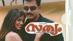 Sathyam 2004: Full Malayalam Movie