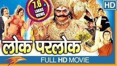 Hindi Comedy Full Movie Lok Parlok | Jeetendra Jaya Prada Amjad Khan | Bollywood Full Length Movie