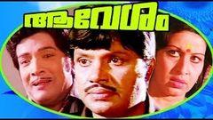 Aavesham - Malayalam Full Movie - Jayan & Sheela