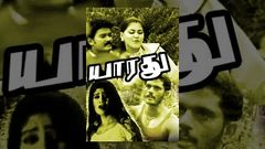 Yaarathu Latest Tamil Horror Full Movie HD
