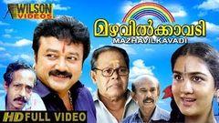 Mazhavilkavadi (1989) Malayalam Full Movie