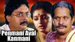 Penmani Aval Kanmani | Tamil Full Movie | Seetha Visu Prathap
