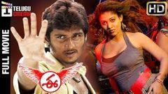 E Telugu Full Movie | Nayanthara | Jeeva | Ashish Vidyarthi | Srikanth Deva | Mango Videos