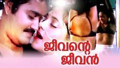 Chandrolsavam | Full Malayalam Movie | Mohan Lal Meena