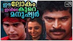 Ee Lokam Evide Kure Manushyar Malayalam Full Movie Mammootty Rahman Jayabarathi