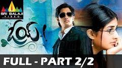 Oye Telugu Full Movie Part 2 2 Siddharth Shamili With English Subtitles