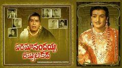 Paramanandayya Sishyula Katha Full Movie N T Rama Rao K R Vijaya