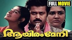 Malayalam full movie Aayiram Meni - Malayalam HD Movies - Full Malayalam Movie