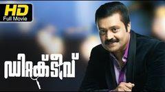 Detective Malayalam Full HD Movie   Action   Suresh Gopi Sindhu Menon   Latest Malayalam Movies