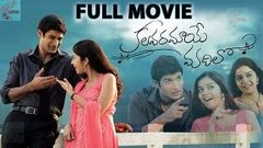 Chammak Challo Full Movie Latest | Telugu Movies 2016 Full Length | New Telugu Movies Online