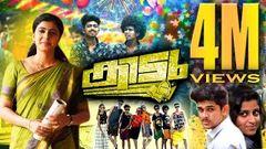 Kidu Malayalam Full Movie Latest Malayalam Full Movie 2018 New New Malayalam Full Movie 2018