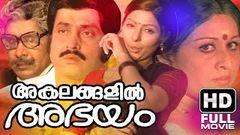 Akalangalil Abhayam : Malayalam Full Movie High Quality