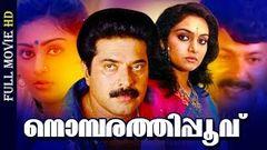 Award Winning Super Hit Malayalam Movie   Nombarathipoovu   Full Movie   Ft Mammootty Madhavi