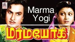 Marmayogi Full Tamil Movie | M G R | M N Nambiar | S A Natarajan | மர்மயோகி