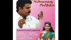 Sadanandante Samayam 2003: Full Malayalam Movie