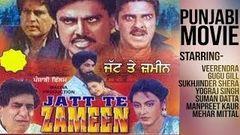Jatt te Zameen - 1987   Punjabi Movie   Gugu Gill   Yograj Singh   Mehar Mittal   Veerendra