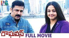 Raghavan Telugu Full Movie | Kamal Hassan | Jyothika | Harris jayaraj | Gautham Menon