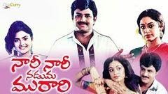 Nari Nari Naduma Murari (1990) | Telugu Comedy Movie | Balakrishna Shobana | Balakrishna Movies