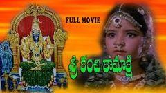Kanchi Kamakshi Telugu Full Length Movie II Gemini Ganeshan Sujatha Sripriya