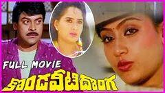 Kondaveeti Donga Telugu Full Movie - Chiranjeevi Vijayashanthi Radha