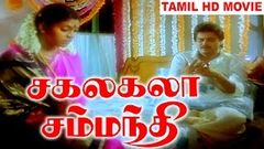 Sakalakala Samanthi | Tamil Full Movie | Visu Saranya & Manorama | Family Entertainer Movie