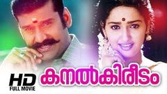 Kanalkireedam Full Movie High Quality