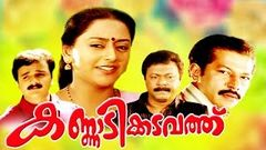 Achan Kombathu Amma Varambathu 1995: Full Malayalam Movie