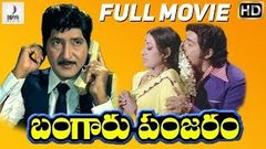 Bangaru Panjaram Telugu Full Movie HD | Sobhan Babu | Vanisri | Old Telugu Hit Movies | Divya Media
