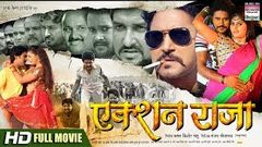 ACTION RAJA   HD BHOJPURI MOVIE 2017   HIT FILM   Yash Kumarr Nehashree