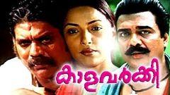 Aattuvela Malayalam Romantic Full Movie