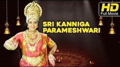 Sri Kannika Parameswari Tamil New Full Movie | Latest Devotional Movie