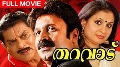 Malayalam Full Movie | Ayalathe Adheham | Full Movie HD