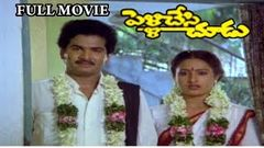 Vichitra Prema (1991) - Telugu Full Movie - Rajendra Prasad - Amrutha