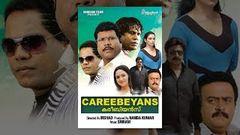 Caribbean   Latest Malayalam Movie   Careebeyans New Malayalam Movie   Kalabhavan Mani Sidhique