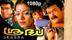 Malayalam Super Hit Action Thriller Full Movie   Sradha [ 1080p ]   Ft.Mohanlal, Shobana