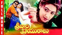 Srivaari Priyuralu | SuperHit Telugu Movie | Aamani Priya Raman