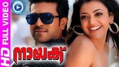Naayak - Malayalam Full Movie 2013 OFFICIAL [Full HD 1080p]