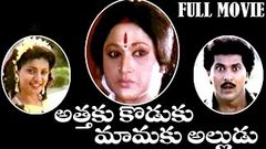 Seetharatnam gari Abbai Telugu Full Length Movie | Old Hit Telugu Classical Movies | Telugu Movies