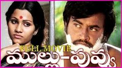 Mullu Puvvu - Telugu Full Length Movie - Rajinikanth Fatafat Jayalaxmi