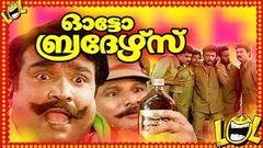 Malayalam full movie Auto Brothers   Malayalam comedy   Full movies [HD]