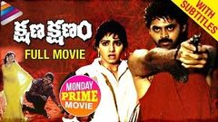 Kshana Kshanam Telugu Full Movie HD | w Subtitles | Venkatesh | Sridevi | RGV | Monday Prime Movie