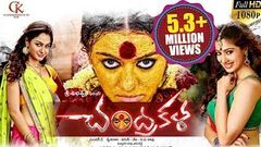 Chandrakala Latest Telugu Movie 2015